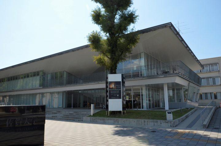 佐賀大学美術館は開館3周年を迎えました | 佐賀大学美術館